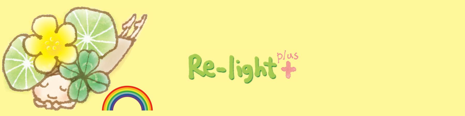 Re-light+ (リライトプラス)